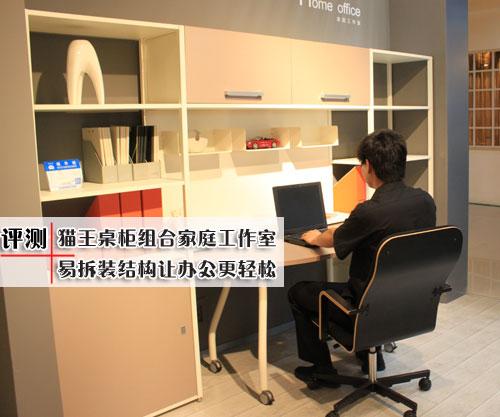 猫王家庭办公室 贴心设计助力soho族