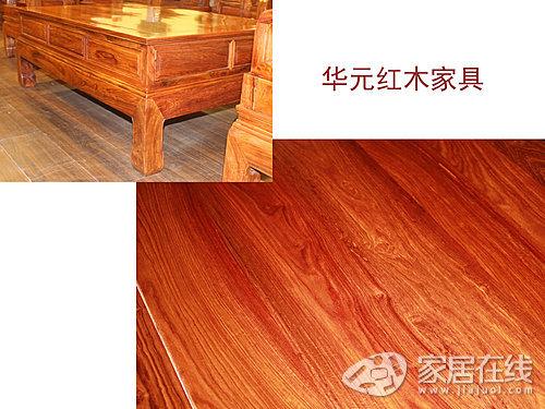 华元红木家具赏 缅甸花梨木富贵沙发