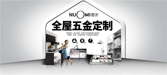 威尼斯人网址:专家教你:N招教你选择定制家居优质代理品牌-家居在线-吴江市上新电器有限公司