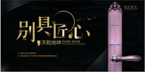 威尼斯人网址:春节防盗,天乾地坤智能锁为你保驾护航-家居在线-吴江市上新电器有限公司
