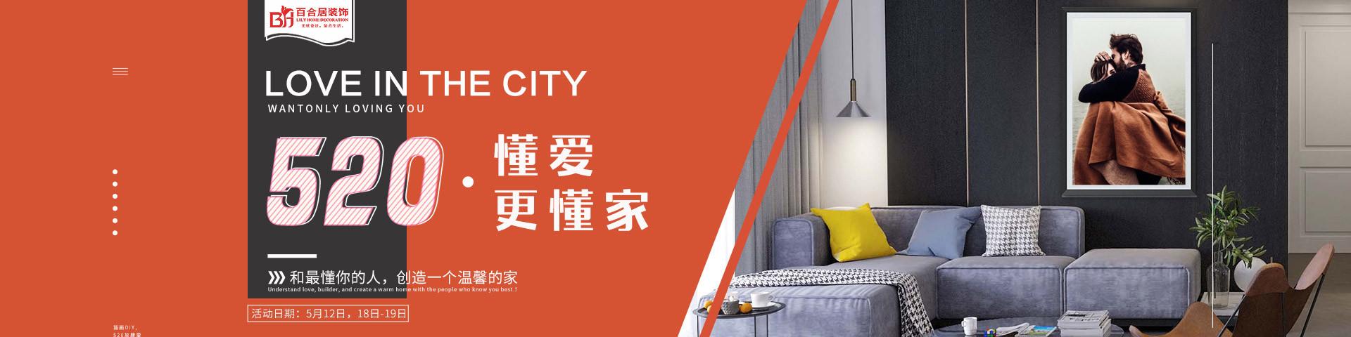 西安百合居装饰丨520全城热恋,懂爱,更懂一个家!