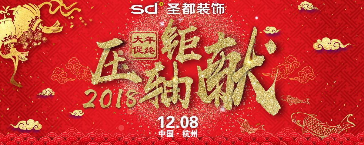 杭州圣都年终活动