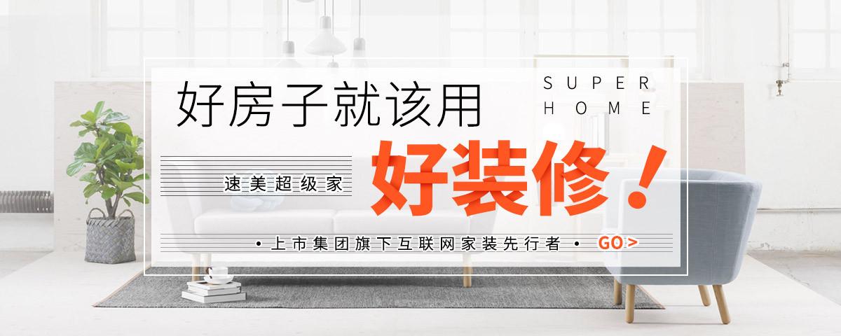 商家banner