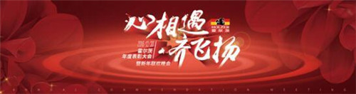 威尼斯人网址:心相遇·齐飞扬_霍尔茨-2019年元旦联欢晚会开幕在即-吴江市上新电器有限公司