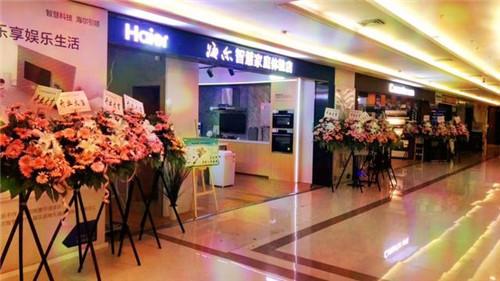 上海5家海尔智慧家庭体验店开业:全屋智慧一站购齐